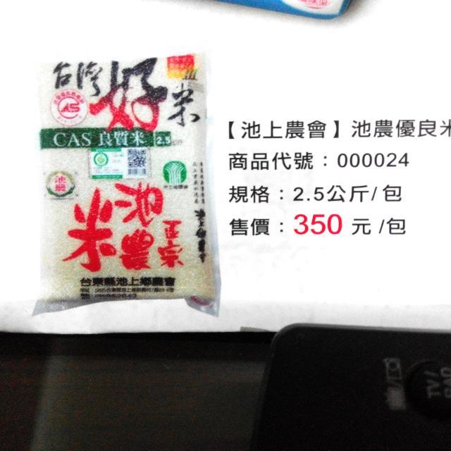 2.5公斤含運350元 池上農會 優良米