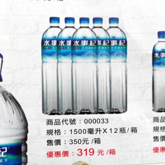 一瓶26.6元 1500ml(12瓶含運319元)統一 水世紀 礦泉水