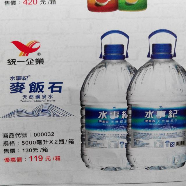 5000cc 一瓶59.5元 (兩瓶含運119元) 麥飯石 礦泉水 大容量