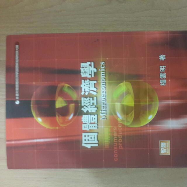 個體經濟學,四版