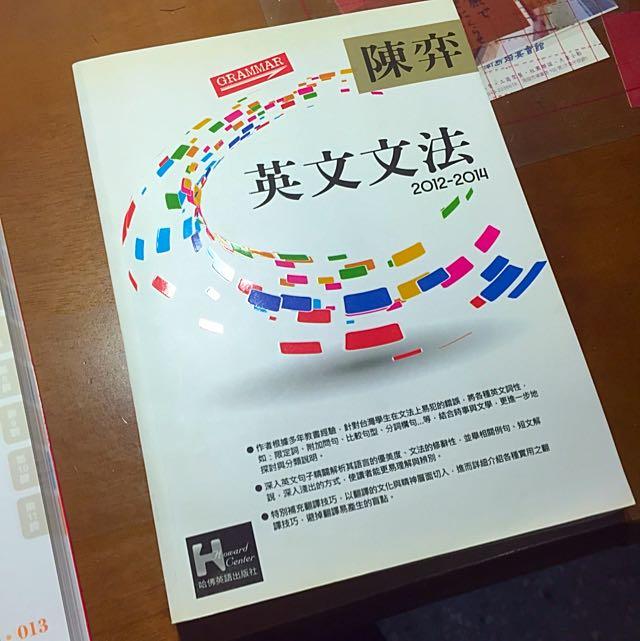 陳奕 英文文法