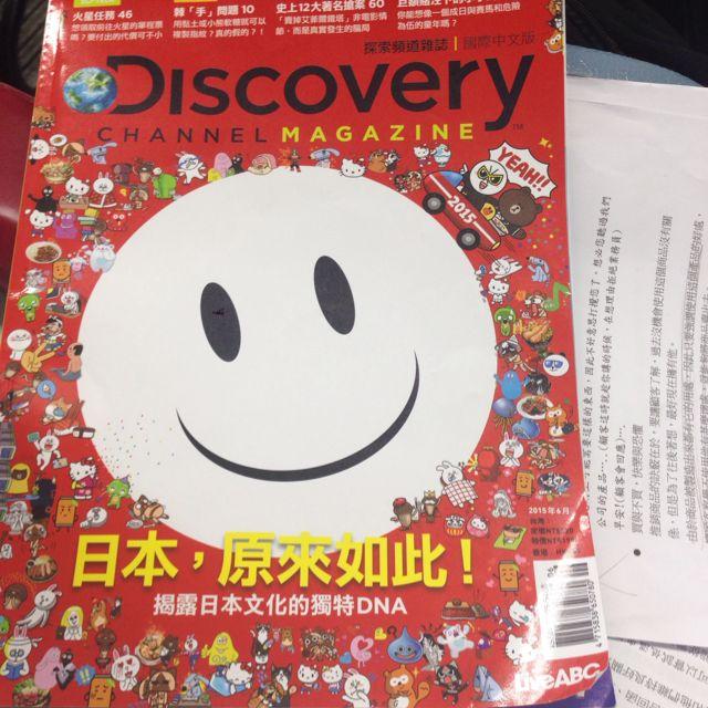 Discovery探索頻道雜誌 2015 6月好