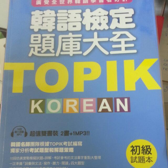TOPIK初級韓語檢定 題庫大全