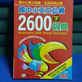 [近全新]2600單字
