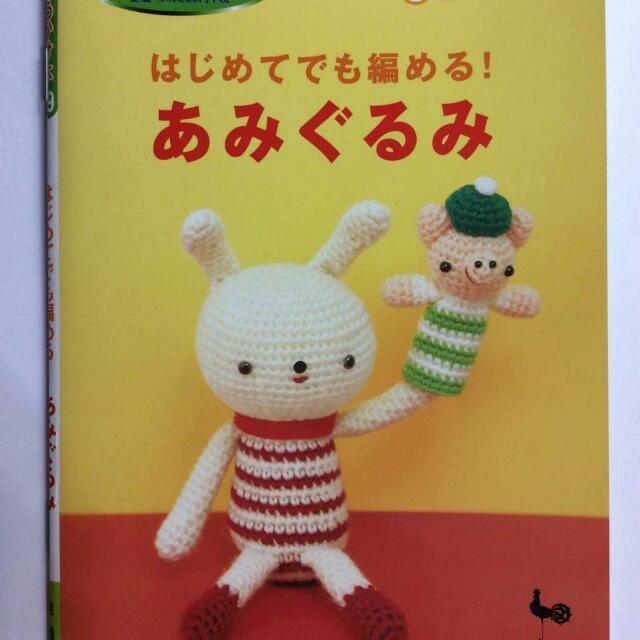 日本進口 毛線娃娃原文書
