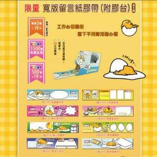 (保留)7-11蛋黃哥寬版留言紙膠帶一組8款