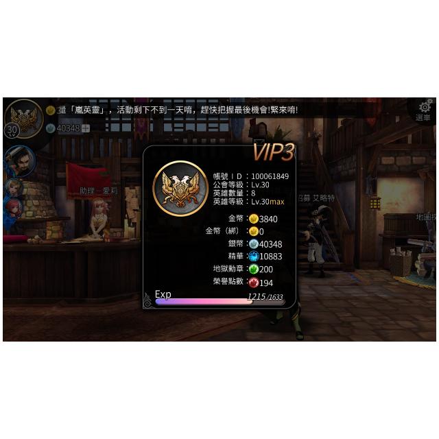 手遊-世界2 [S2最強沒有之一]VIP3~1A2B5C1D重金洗數值~未綁近4K