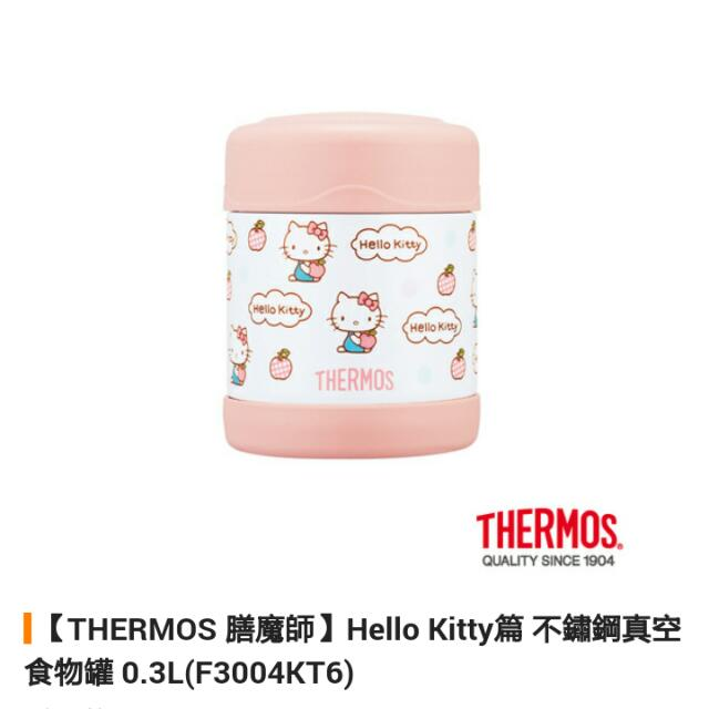 THERMOS 膳魔師 Hello kitty 0.3L 不鏽鋼真空食物罐