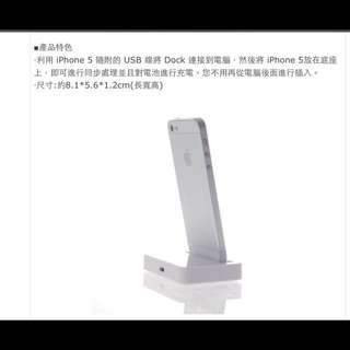 iPhone 5 充電座
