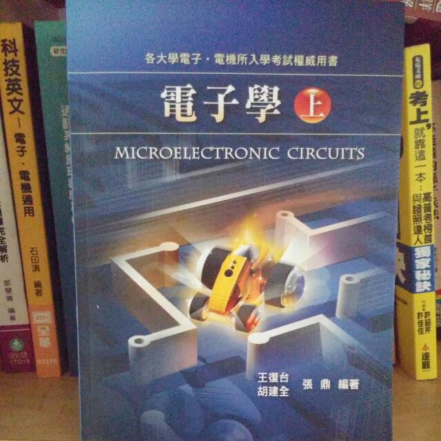 電子學(上) 各大學電子.電機所入學考試權威用書