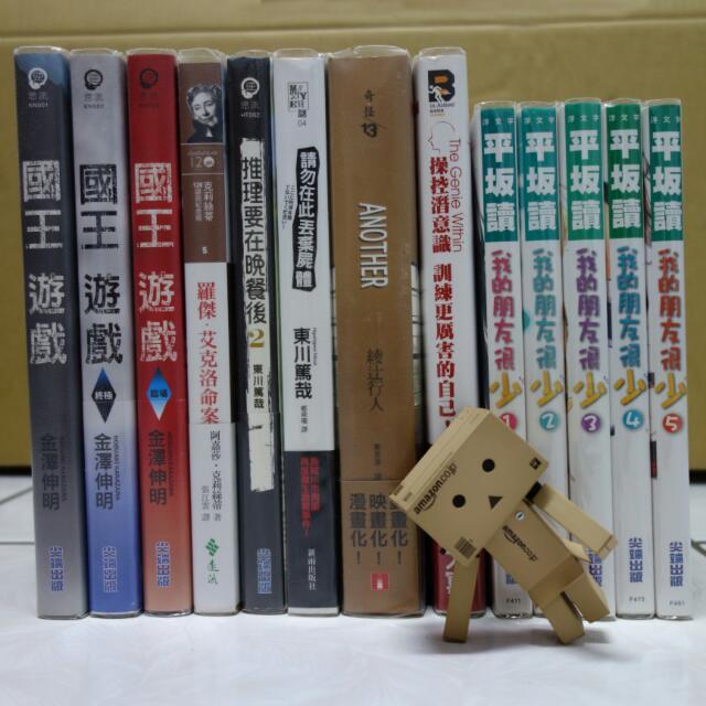 二手書籍 當兵剩下的 大部分為小說類 #十一月免購物直接送