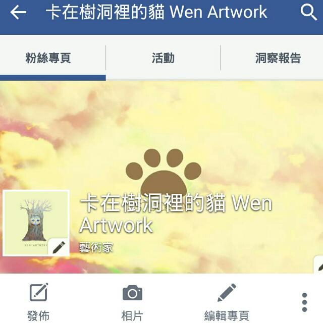 卡在樹洞裡的貓 粉絲專頁:http://www.facebook.com/stuckcat