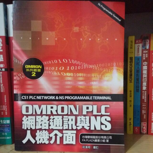 OMRON PLC網路通訊與NS人機介面