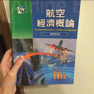 含運 航空經濟學