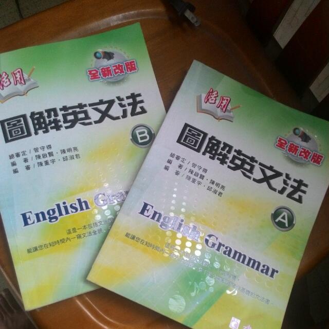 圖解英文法A,B