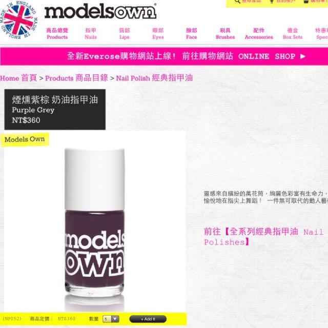 (售出)🇬🇧英國品牌Models Own 煙燻紫棕
