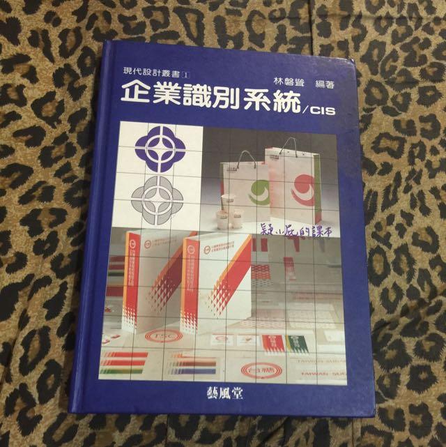 2本ㄧ起賣 企業識別系統  設計基礎  原價800