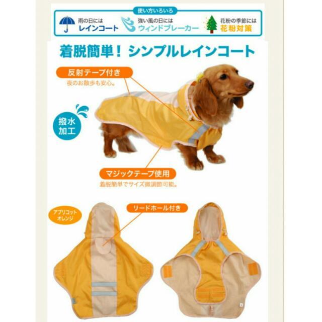 日本ASUKU雨衣 風衣 寵物狗用 中型犬 黃色7號 巴哥 鬥牛犬 喜樂蒂