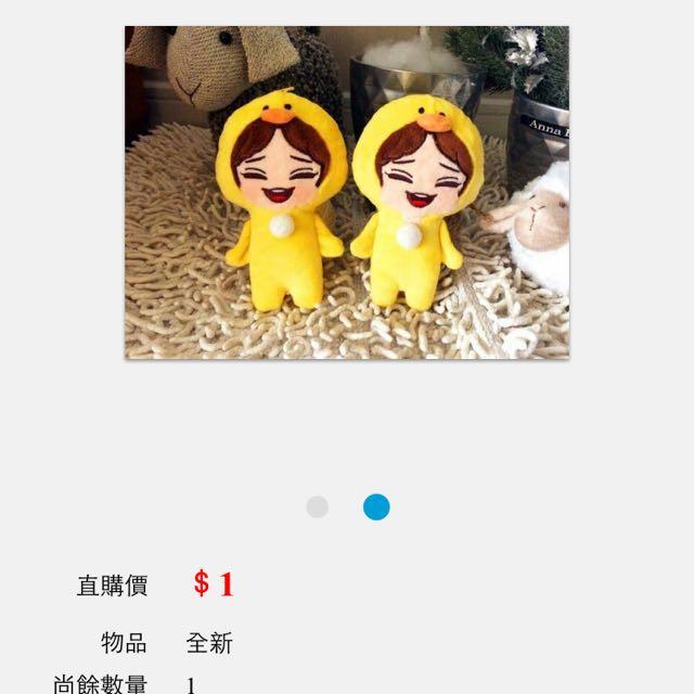 收購Exo Chen (倩倩)小鴨玩偶謝謝😊