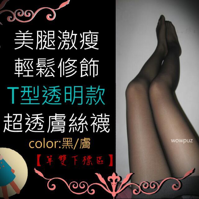 ♡超耐穿♡T型全透明褲襪絲襪(黑/膚)
