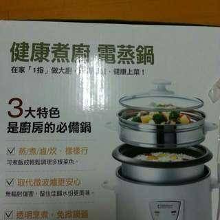 電鍋,電蒸鍋,全新未使用