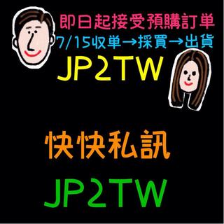【7/15收單】 JP2TW日本直輸