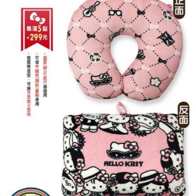 7-11最新集點商品-經典美好年代百變Hello Kitty 2合1絨毛頸枕:現貨供應中 ~數量有限~要買要快~