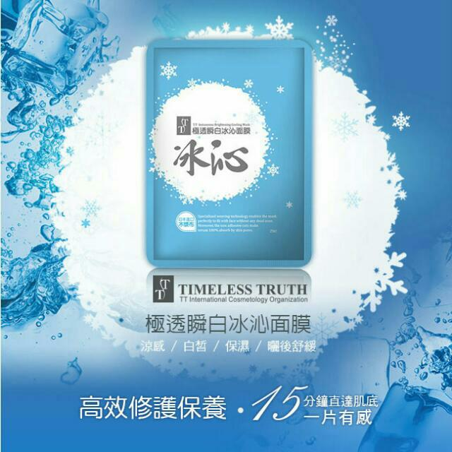 TT面膜-極透瞬白冰心面膜
