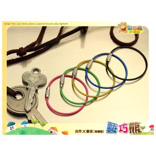 7~藝巧熊~實用【不銹鋼索-彩色30元】有黑藍桃紅黃綠5色,鋼絲繩可做鑰匙圈鎖圈解決房東仲介車行一大串鑰匙的問題分類幫手