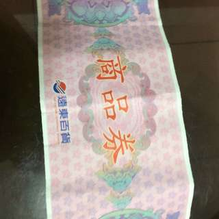 遠東百貨~禮捲500元