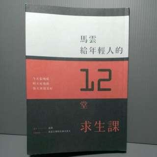 馬雲給年輕人的12堂求生課