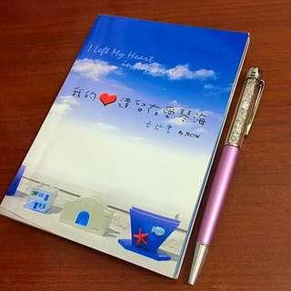 我的愛遺留在愛情海*卡片書