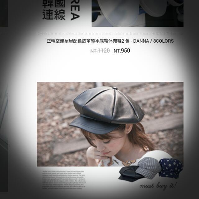 正韓貝蕾帽