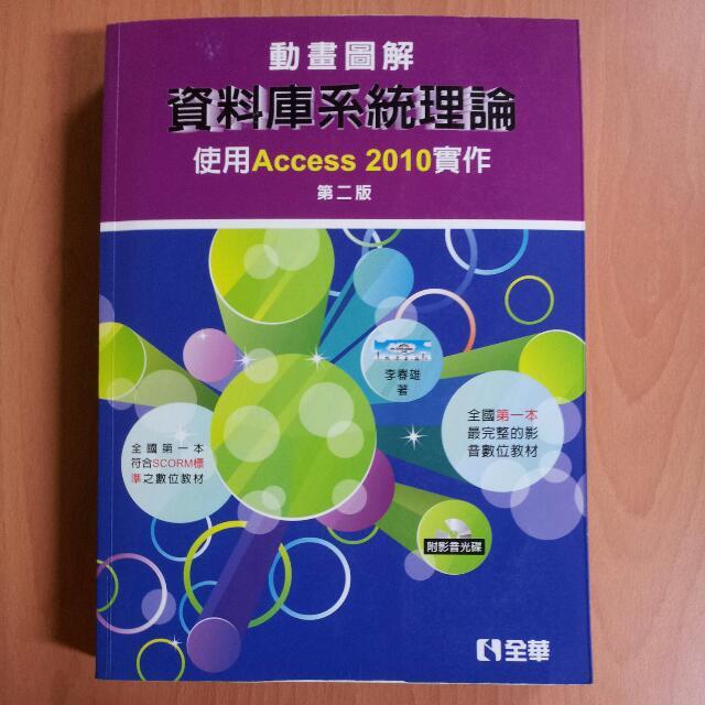 二手。動畫圖解資料庫系統理論(Access2010)