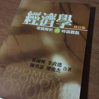 經濟學 978-986-6018-25-1
