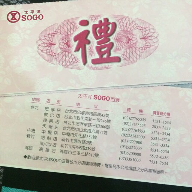 SOGO太平洋禮卷1000元