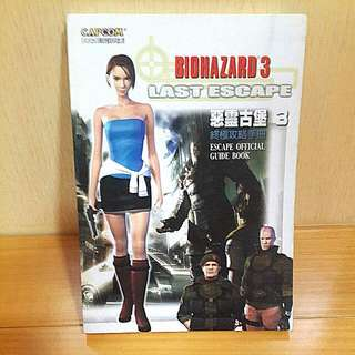 惡靈古堡3終極攻略手冊全彩/2000年初版