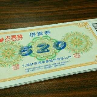 (保留)□■94折■□ 大潤發禮券 / 提貨券 2,600元