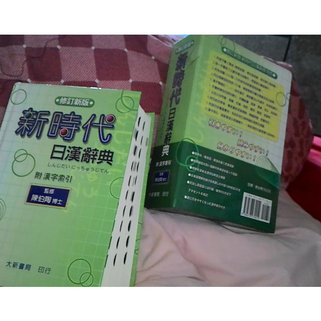 日漢字典,9.5成新