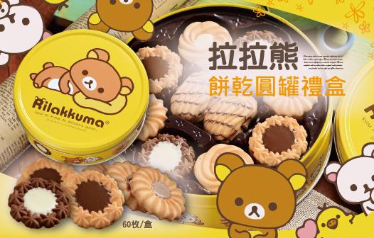 【拉拉熊禮盒】拉拉熊餅乾/禮盒/送禮自用/可愛爆錶!!/限時特價中!!!