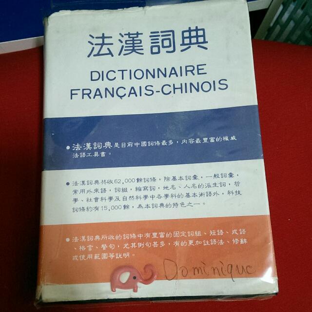 (二手)破爛的法漢字典