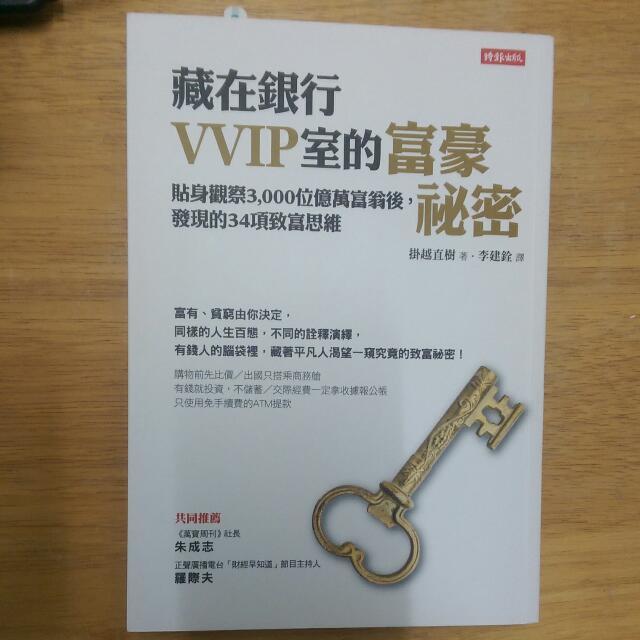 藏在VVIP室裡的富豪秘密 含運限郵寄