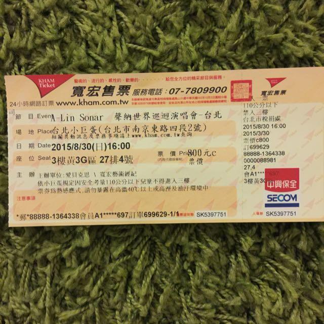 A Lin 2015 台北演唱會門票 800元原價出售