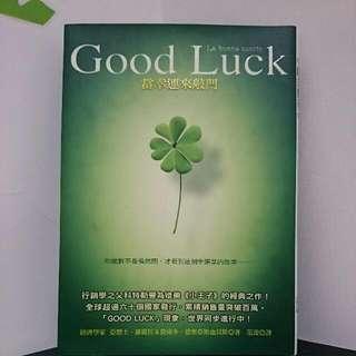 保留)Good Luck 當幸運來敲門