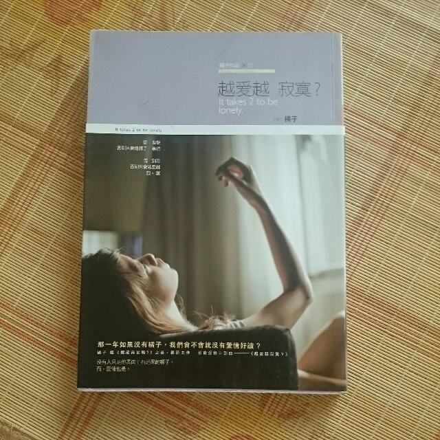 橘子作品23/越愛越寂寞?(二手📖)