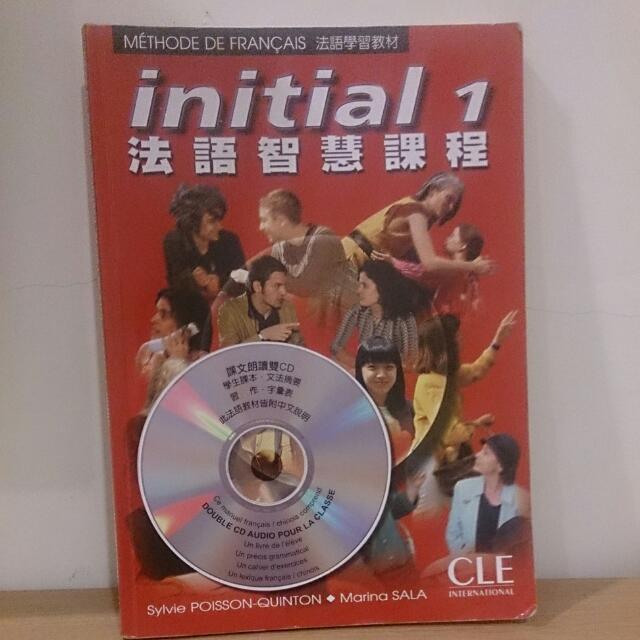 法語智慧課程initial1