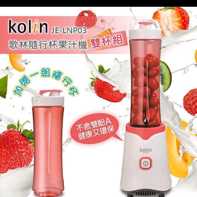 Kolin 隨行杯果汁機 雙杯組(全新)
