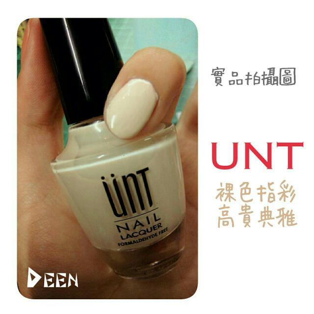 UNT裸色指甲油