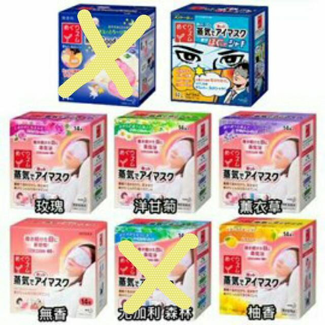 花王 蒸氣眼罩 一盒14入  加碼預購中