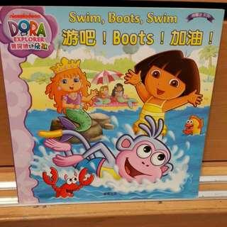 DORA游吧!Boots!加油!